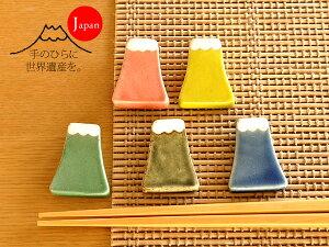 和食器 手造り富士山箸置き