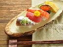 和食器 天然木目サンマ皿【瀬戸焼/食器/訳あり/アウトレット込み/通販/器/サン…