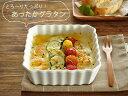 白い食器 たっぷ〜り!よくばりグラタンパート2 ホワイトレベル1【美濃焼/食器/訳あり/アウト…