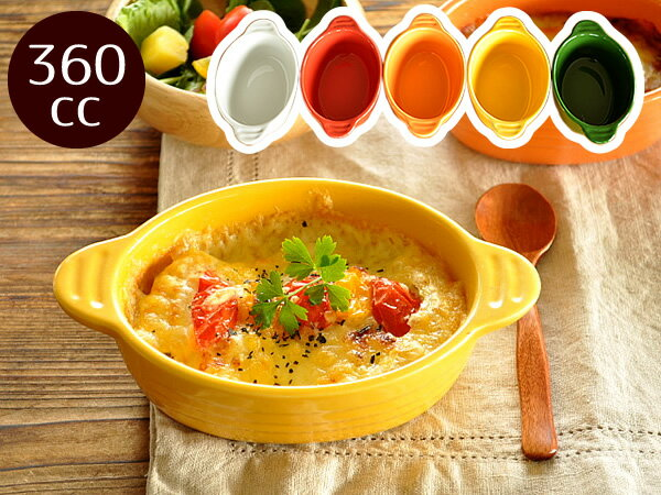 食器 グラタン皿 おしゃれ 日本製 美濃焼 オーバル 楕円型 手付き アウトレット カフェ風 (360cc)深さがポイント5カラーグラタン