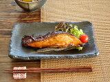 食器 取り皿 おしゃれ 和食器 モダン 美濃焼 角皿 焼き物皿 アウトレット カフェ風 (黒ハケメ)居酒屋さんのお魚皿