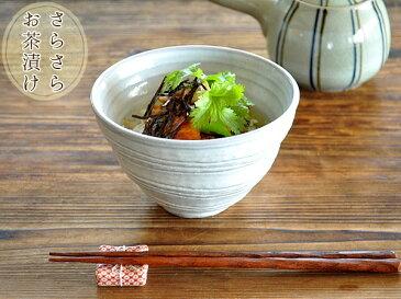 和食器 最後のシメのお茶漬け碗【美濃焼/食器/訳あり/アウトレット込み/お茶碗/カフェ風/cafe風】