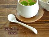 白い食器 茶碗蒸しにぴったりスプーン ホワイトレベル2【茶わん蒸し/瀬戸焼/食器/訳あり/アウトレット/スプーン/レンゲ/茶碗蒸し】05P08Feb15
