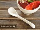 白い食器のお店M'home styleで買える「洋食器 ねじり型コーヒースプーン【美濃焼/食器/訳あり/アウトレット/通販/お値打ち/ティースプーン/カフェ風/cafe風】」の画像です。価格は42円になります。