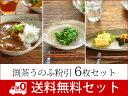 【送料無料セット】和食器 渕茶うのふ粉引6枚セット【美濃焼/...