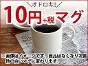 お一人様1個まで★白い食器 10円マグカップ【美濃焼/食器/訳あり/ア...