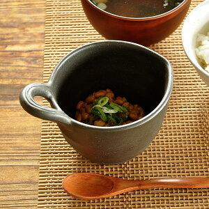 食器 小鉢 おしゃれ 和食器 モダン 美濃焼 ドレッシング ソースポット アウトレット カフェ風 (丹波黒)健康納豆鉢