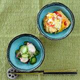 食器 小鉢 おしゃれ 和食器 モダン 美濃焼 ボウル サラダボウル アウトレット カフェ風 均窯トルコブルー小鉢