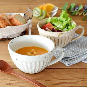 食器 スープカップ おしゃれ 大きい 和食器 モダン 美濃焼 アウトレット カフェ風 土物なしじしのぎスープカップ