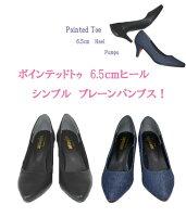 ポインテッドトゥ、プレーンパンプス6.5cmヒール【あす楽対応】