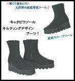 【送料無料】イタリアンソール・厚底靴・幅広・軽量キャタピラソール 波底♪ウエーブソールブーツ!!レディース/ブーツ/靴/美脚 キルティングデザイン、キャタピラソールブーツ【あす楽対応】