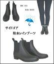 サイドゴア防水レインショートブーツ【あす楽対応】雨靴 長靴 ...