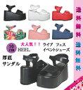 【送料無料】大人気!目線がアップ ライブサンダル フェス イベントシュ...