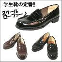 ☆学生靴の定番☆スクールローファー【あす楽対応】