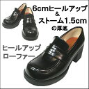【ローファー】厚底ヒールアップローファー レディース 学生靴 パンプス...