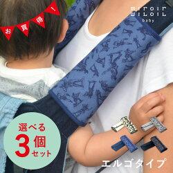 【選べる3個セット抱っこひもよだれカバーエルゴタイプ】日本製透湿防水リバーシブルよだれパッドサッキングパッド抱っこ紐人気アーミーマンミリタリーおしゃれ男の子赤ちゃん出産祝い出産祝プレゼントギフト送料無料ミロワミロワ