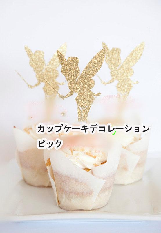 エンジェルカップケーキデコレーションピック天使の爪楊枝10cmサイズパーティオーナメント結婚式・婚礼飾り 二次会ペーパーディスプレイ12枚ペーパーインテリア安い誕生日パーティ 華やかキッズバースデー