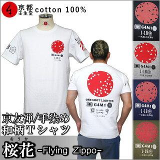 ▼手染め京友禅/和柄Tシャツ「桜花-Flying