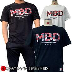 和柄半袖Tシャツ「迷彩-MBD-」ミリタリーアメカジロゴビンテージ送料無料メンズレディースオリジナル大きいサイズ生地手染京友禅代引は通常送料