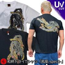 和柄クールドライTシャツ「鳳凰-spec2-」縁起物仏画雌雄半袖tシャツ送料無料メンズレディース大きいサイズ手染京都最大5L