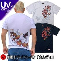和柄クールドライTシャツ「きんぎょ」流水金魚紅葉半袖tシャツ送料無料メンズレディース大きいサイズ手染京都最大5L