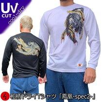 和柄クールドライロンT「鳳凰-spec2-」縁起物仏画雌雄長袖tシャツ送料無料メンズレディース大きいサイズ手染送料無料京都最大5L