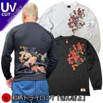 和柄クールドライロンT「きんぎょ」流水金魚紅葉長袖tシャツ送料無料メンズレディース大きいサイズ手染送料無料京都最大5L
