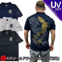 和柄クールドライ冷感ポロシャツ「双竜」送料無料最大5L竜龍梵字半袖tシャツゴルフメンズレディース大きいサイズ手染京都
