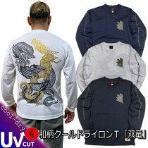和柄クールドライ冷感ロンT「双竜」竜龍梵字長袖tシャツ送料無料メンズレディース大きいサイズ手染送料無料京都最大5L