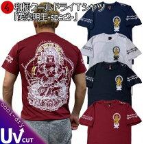 和柄クールドライ冷感Tシャツ「愛染明王-spec2-」梵字仏画半袖tシャツ送料無料メンズレディース大きいサイズ手染京都最大5L