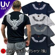 和柄クールドライ冷感Tシャツ「梟」(フクロウ)トライバルアメカジ半袖tシャツ送料無料メンズレディース大きいサイズ手染京都最大5L