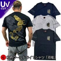 和柄クールドライ冷感Tシャツ「双竜」竜龍梵字半袖tシャツ送料無料メンズレディース大きいサイズ手染京都最大5L