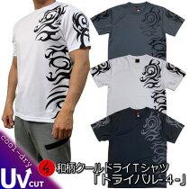 和柄クールドライ冷感Tシャツ「トライバル-4-」アメカジ半袖tシャツ送料無料メンズレディース大きいサイズ手染京都最大5L