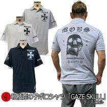 和柄鹿の子ポロシャツ「GAZESKULL」(ゲーズスカル)最大5Lドクロ骸骨アメカジ半袖tシャツメンズレディース手染京都