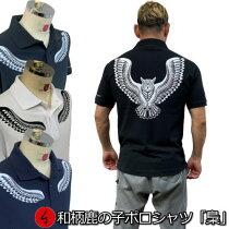 和柄鹿の子ポロシャツ「梟」(フクロウ)最大5Lトライバルアメカジ半袖tシャツメンズレディース手染京都
