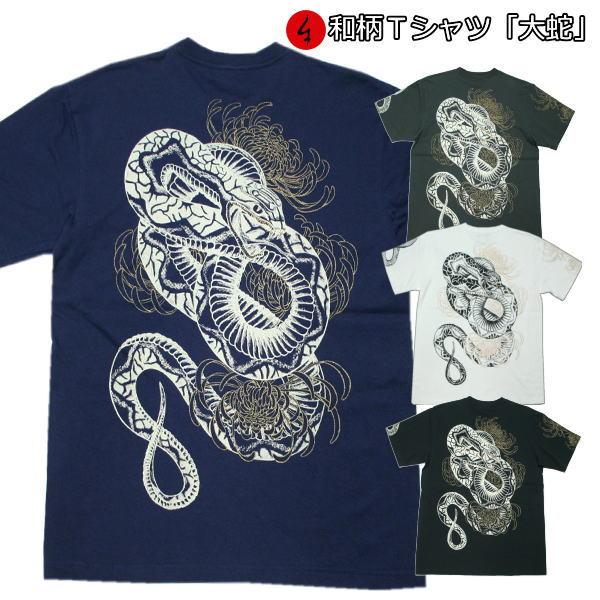 和柄 Tシャツ「大蛇」半袖 tシャツ 華 干支 京都 送料無料 メンズ レディース 大きいサイズ 生地 服 手染 京友禅