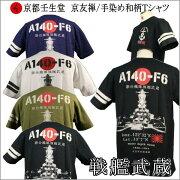 Tシャツ レディース オリジナル