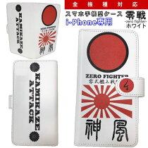 和柄スマホ手帳型ケース「零戦-zerofighter-」ホワイトアイフォン専用スマホケースデザインケースiPhoneXSMaxXRiPhone7iPhone8PlusiPhoneXiPhoneケース送料無料携帯ケースiPhoneXRカバー
