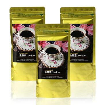 エクセレント生酵素コーヒー(90g)3袋