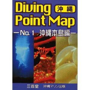 ダイバー ダイビングポイントマップ沖縄本島編