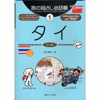 情報センター出版局  旅の指さし会話帳(タイ語)
