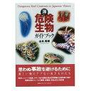 阪急コミュニケーションズ  海の危険生物ガイドブック