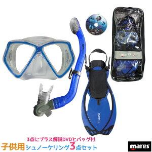 あす楽対応 [ mares ] マレス 子供用シュノーケリング3点セット ブルー mares ALLEGRA PIRATE SET アレグラ ピラテ セット Blue マスク、シュノーケル、フィンがセットでスノーケリングに最適 使い方解説DVD バッグ付