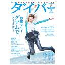 月刊ダイバー 2013年4月号 No.382 【メール便対応可】