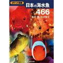 ポケット図鑑 日本の海水魚466