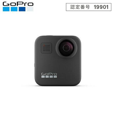 GoPro MAX(CHDHZ-201-FW)360度全天球撮影 ウェアラブルカメラ