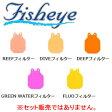 Fisyeye(フィッシュアイ) GoPro用フリップフィルター用交換フィルター【02P25Jun17】