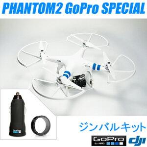 GoProを持っている人におススメのヘリとカメラマウントのセット!【GoPro】 DJI DJI-3D-PGP PH...