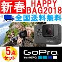 【GoPro】新春 HAPPY BAG 2018 [5点セット]【送料無料】【02P15Mar18】