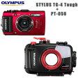 【オリンパス OLYMPUS】TG-4+PT-056水中カメラセット【02P24Mar17】